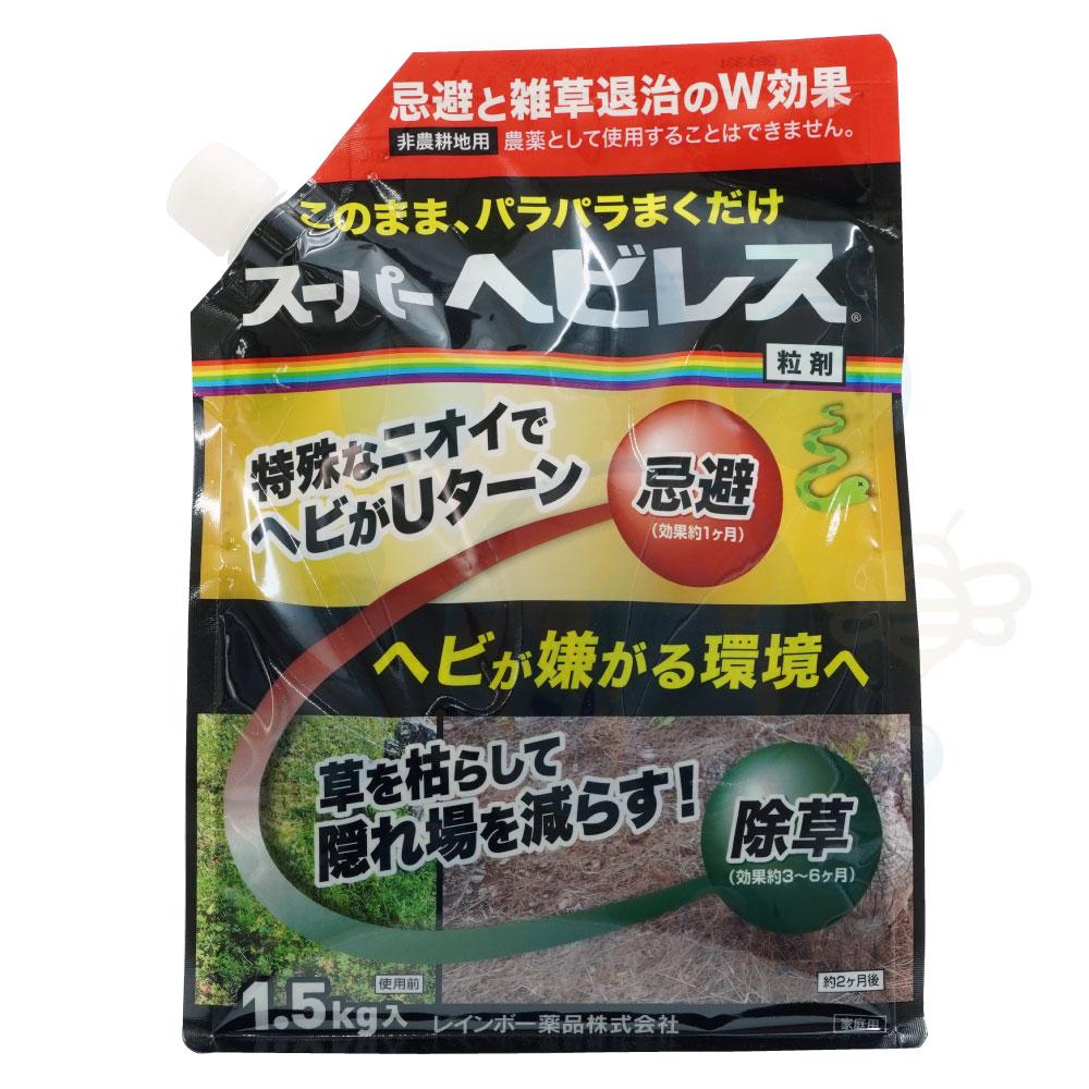 ヘビ用忌避剤 除草プラス スーパーヘビレス 1.5kg[非農耕地用] レインボー薬品
