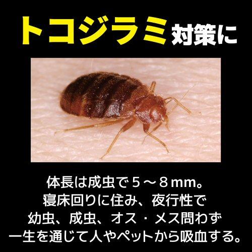 コックローチPA 450ml [トコジラミ・マダニ駆除剤]【第2類医薬品】