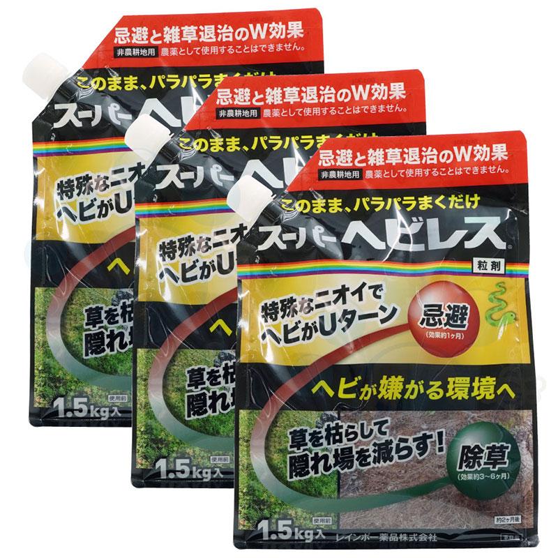 ヘビ用忌避剤 除草プラス スーパーヘビレス 1.5kg×3袋[非農耕地用] レインボー薬品