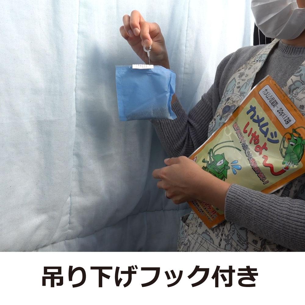 カメムシいやよ〜 20g×5袋 かめむしを洗濯物などに寄せつけない[カメムシ撃退]