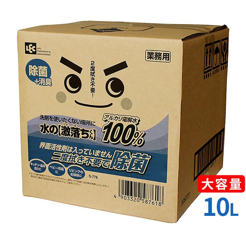 アルカリ電解水100% 水の激落ちくん 10L コック付 業務用 マルチクリーナー