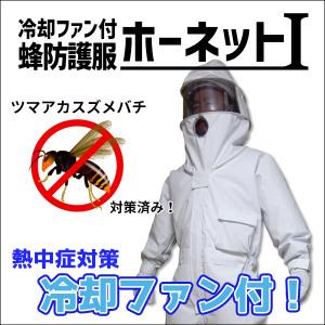 スズメバチ駆除 冷却ファン付 蜂防護服 ホーネット1【送料無料】[ハチの巣 キイロスズメバチ対策]