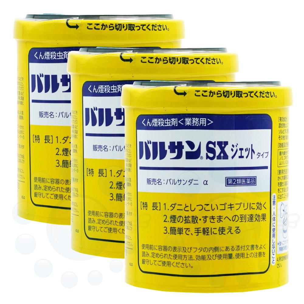 【お買い得3個セット 送料無料】 バルサンSXジェット 80g×3個 【第2類医薬品】 殺虫剤