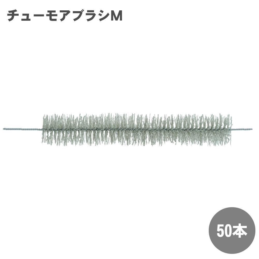 チューモアブラシM サイズ 50本 約W300mm×φ50mm [ネズミ侵入防止用ブラシ][ネズミ防除]