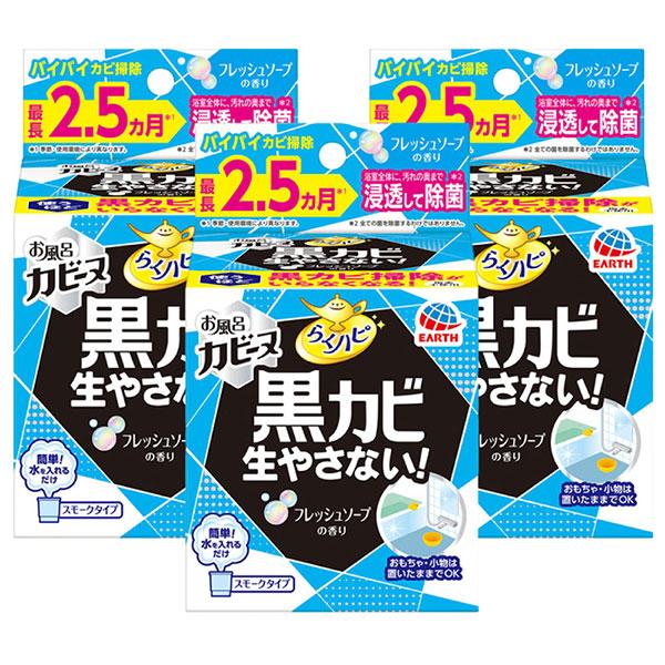 らくハピ お風呂カビーヌ フレッシュソープの香り×3個 お風呂のカビ対策