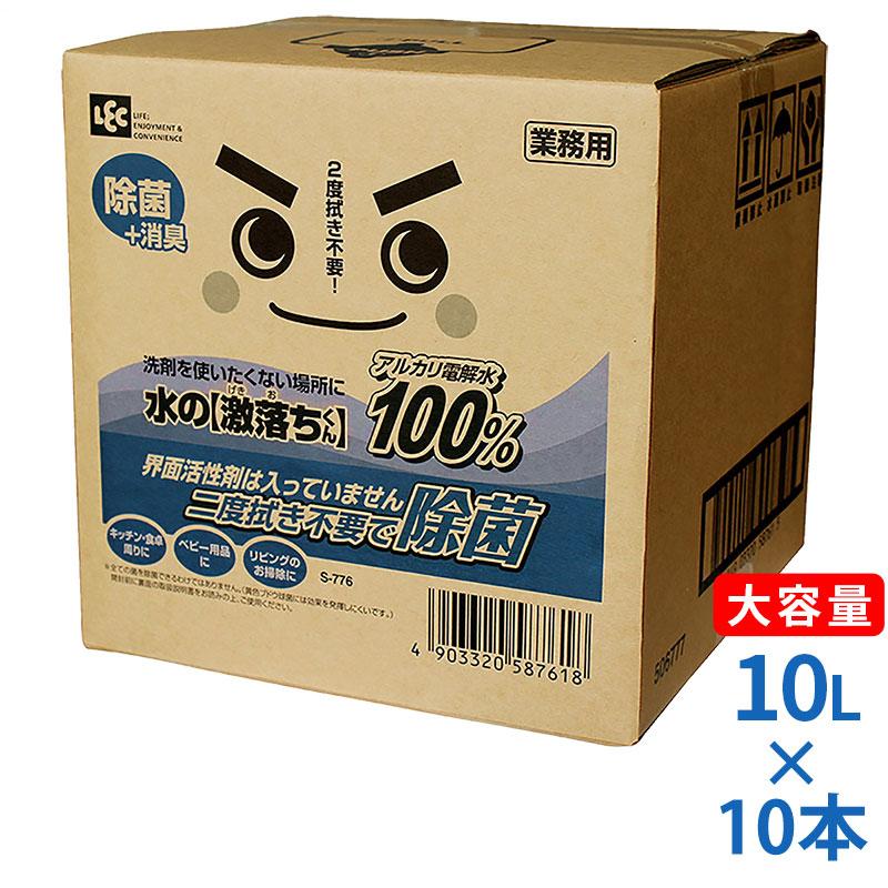 アルカリ電解水100% 水の激落ちくん 10L×10本 コック付 業務用 マルチクリーナー 送料無料