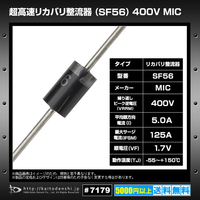 7179(100個) 超高速リカバリ整流器 (SF56) 400V MIC