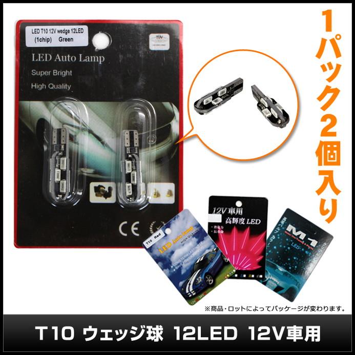 【100個】T10 12LED ウェッジ球 12V車用