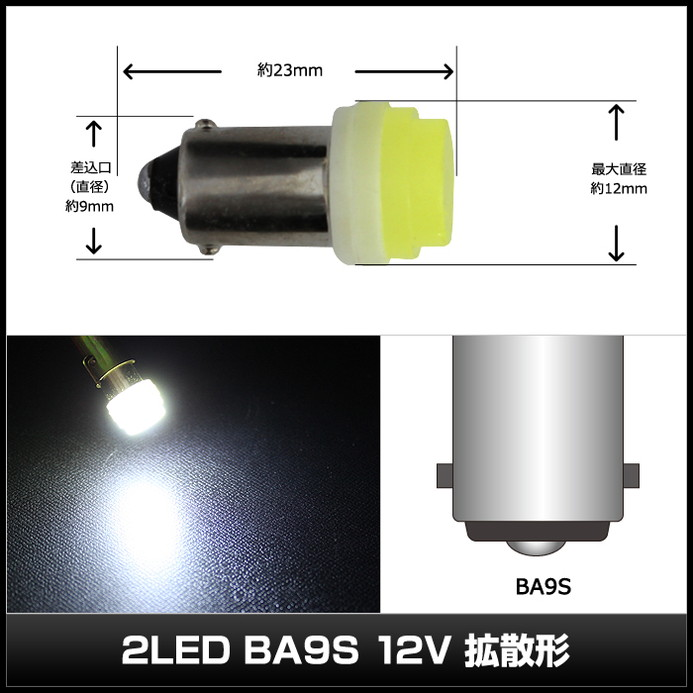 Kaito5025(2個) LED BA9S 白色 12V[拡散形]