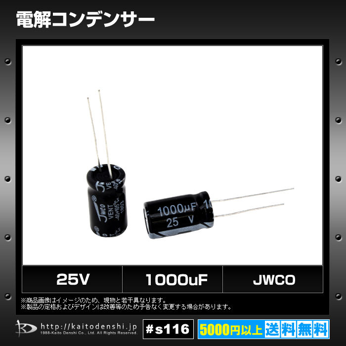 [s116] 電解コンデンサー 25V 1000uF 10x17 [JWCO] (1000個)