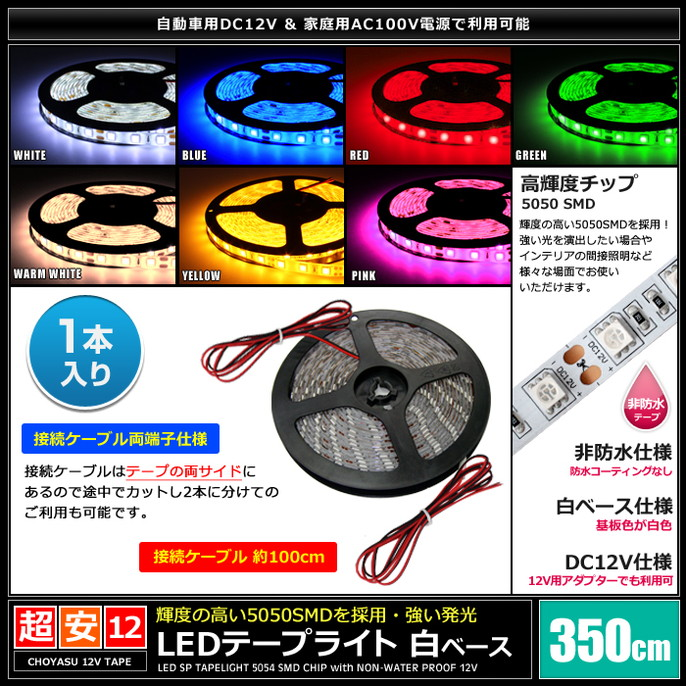 超安12V(1本) 非防水LEDテープライト 3チップ 白ベース 350cm