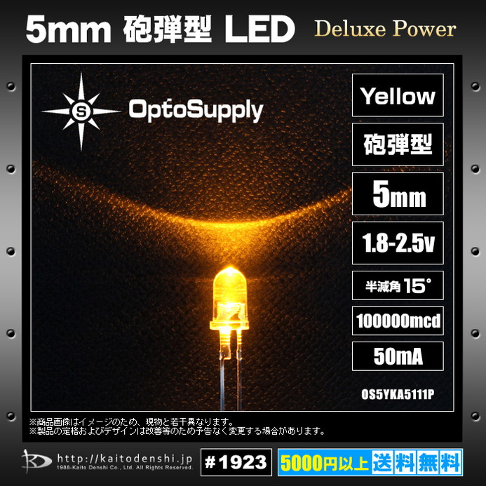 Kaito1923(10個) LED 砲弾型 5mm Yellow OptoSupply Deluxe Power 100000mcd 70mA 15deg [OS5YKA5111P]