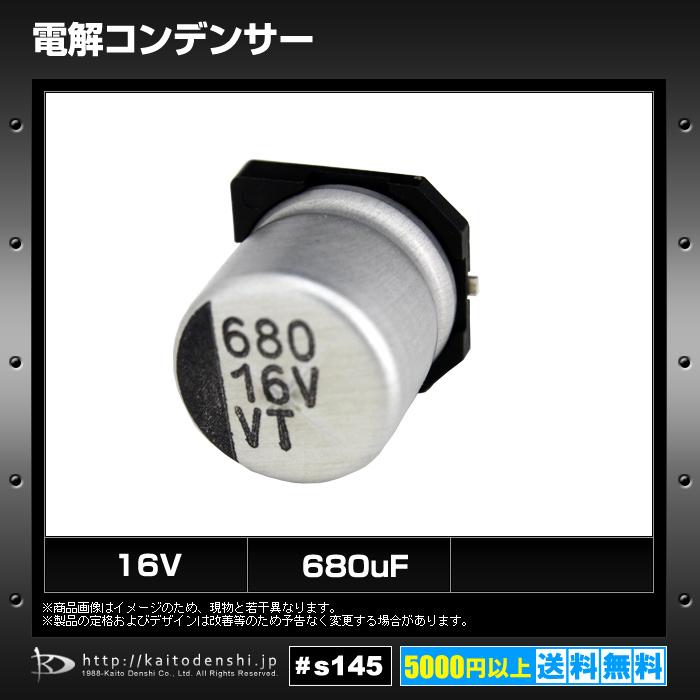 [s145] 電解コンデンサー 16V 680uF 10×10 (10個)