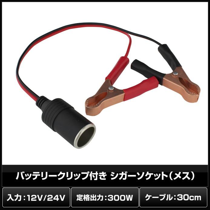 7388(1個) バッテリークリップ付き シガーソケット (メス)