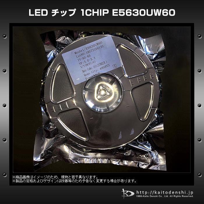 Kaito3501(20個) LED チップ 白色 3.0-3.3V (E5630UW60) 6500-7000K