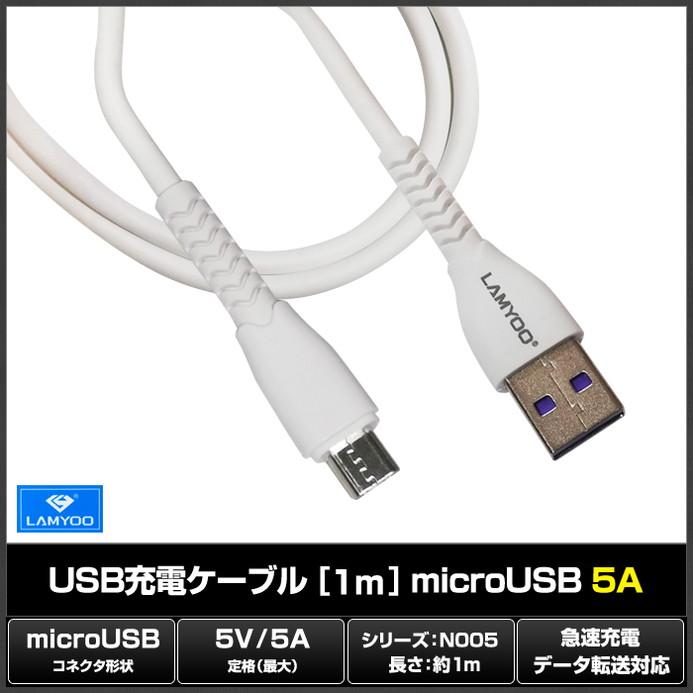 0380(1個) USB充電ケーブル [1m] 白 microUSB/急速充電/データ転送対応 5A