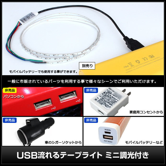 USB 流れるLEDテープライト 防水[1206 SMD] 白ベース 200cm DC5V コントローラ一体型