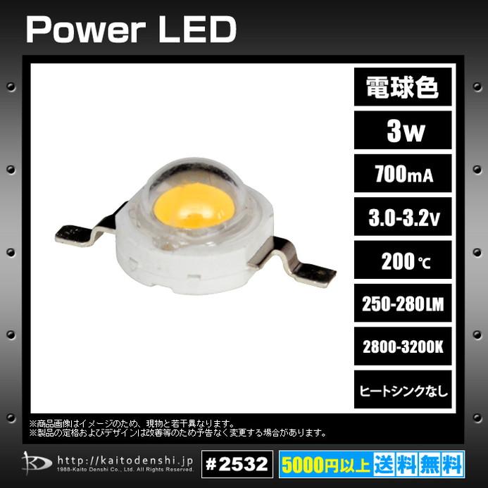 Kaito2532(5個) パワーLED 3W 電球色(KD-JP3W-WW)