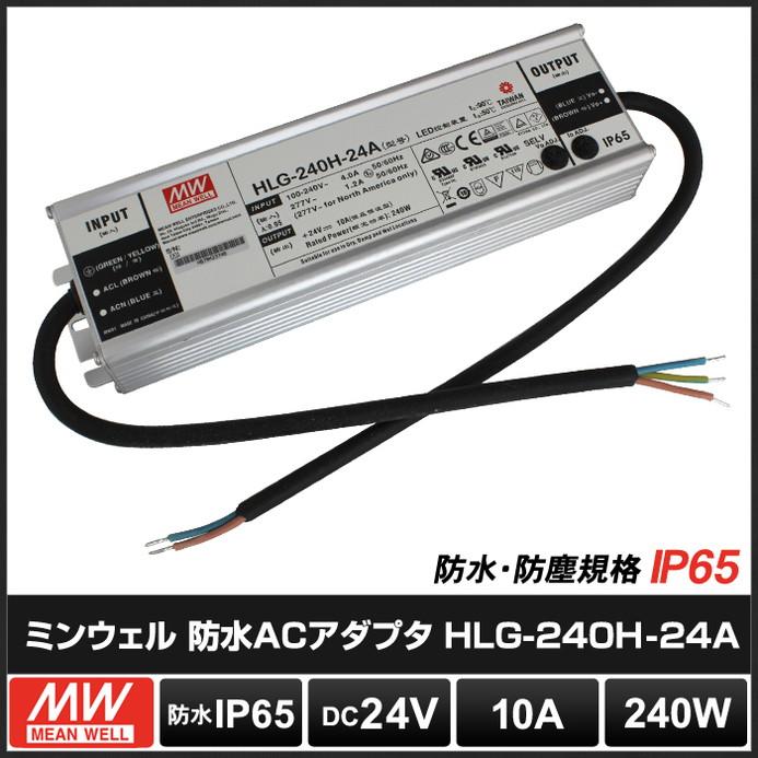 [1個] 24V/10A/240W ミンウェル 防水ACアダプター【HLG-240H-24A】IP65
