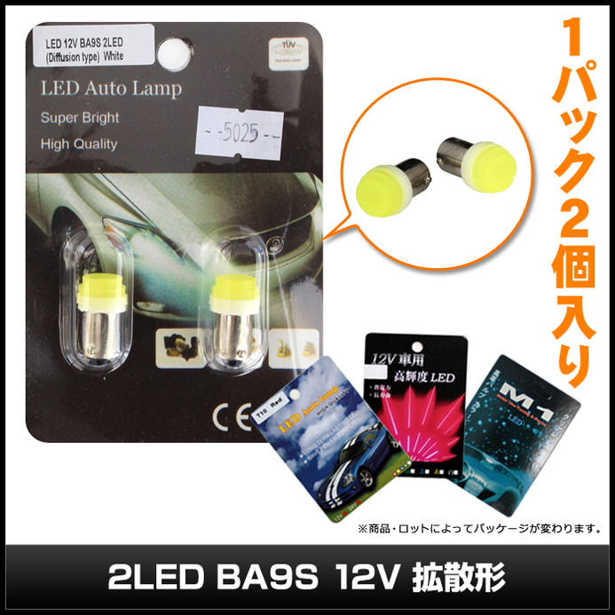 Kaito5025(10個) LED BA9S 白色 12V[拡散形]
