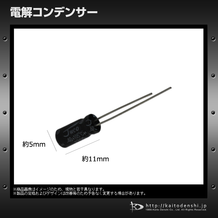 [s118] 電解コンデンサー 35V 22uF 5x11 [JWCO] (10個)