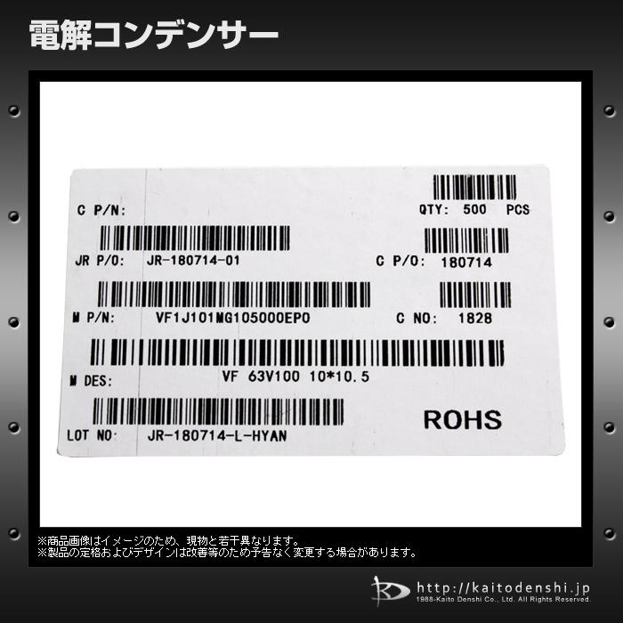 [s146] 電解コンデンサー 63V 100uF 10×10 (10個)