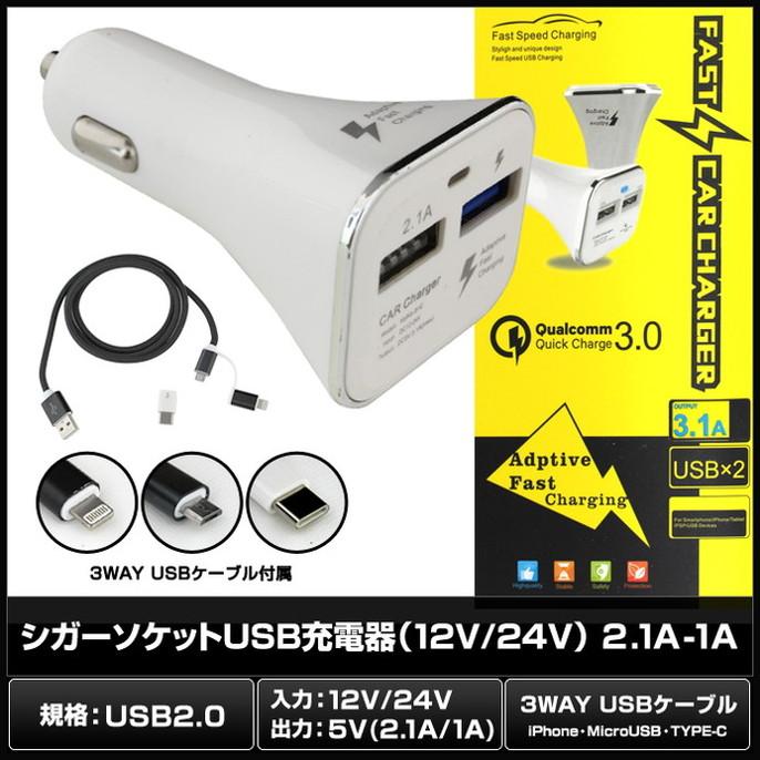 7728(1個) シガーソケットUSB充電器 [12V/24V] 2.1A-1A (白)
