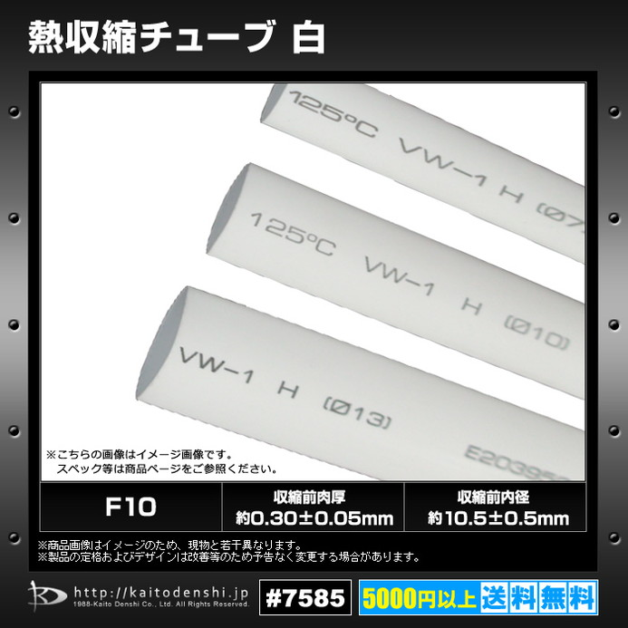 Kaito7585(1m) 熱収縮チューブ F10 白