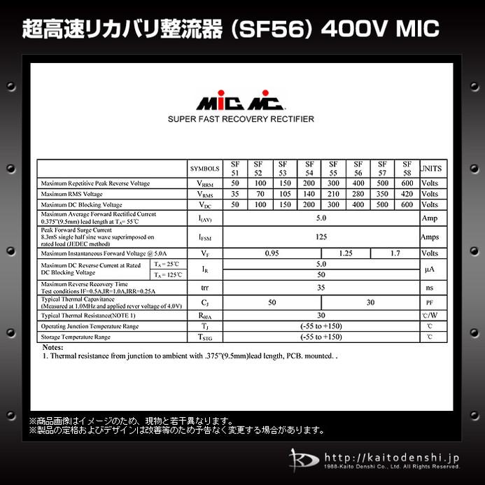 7179(50個) 超高速リカバリ整流器 (SF56) 400V MIC