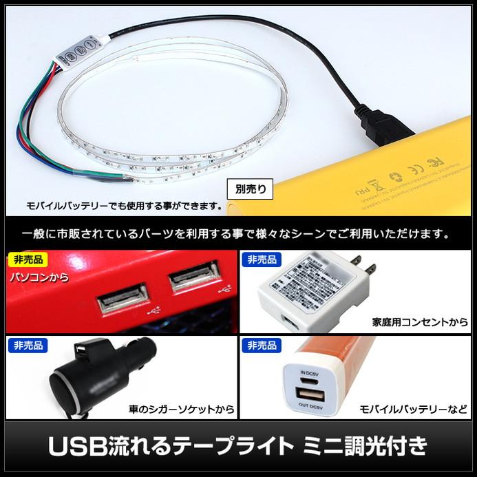 USB 流れるLEDテープライト 防水[1206 SMD] 白ベース 250cm DC5V コントローラ一体型
