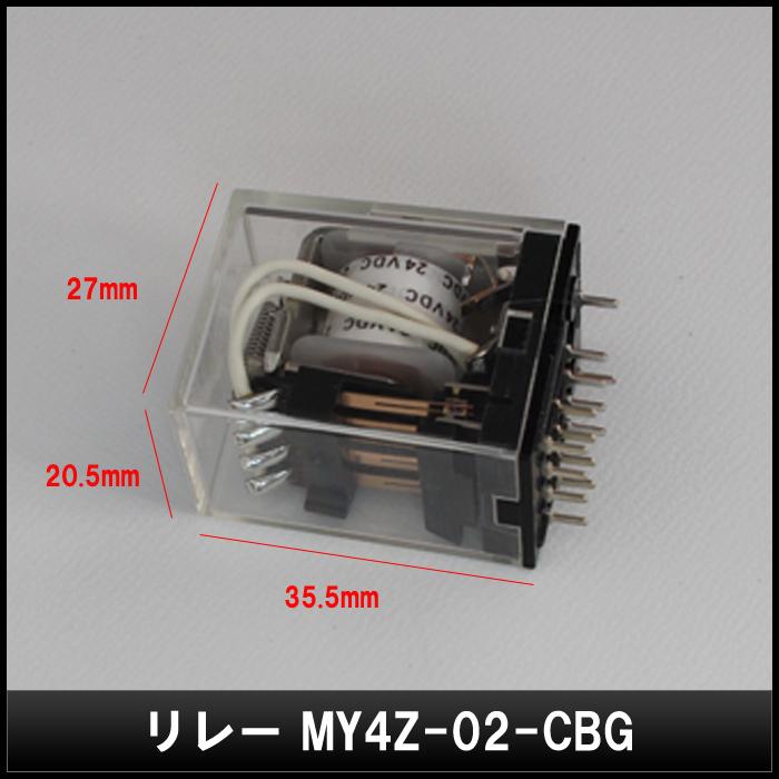 Kaito7694(1個) ミニパワーリレー 24V MY-4Z-02-CBG [OMRON]