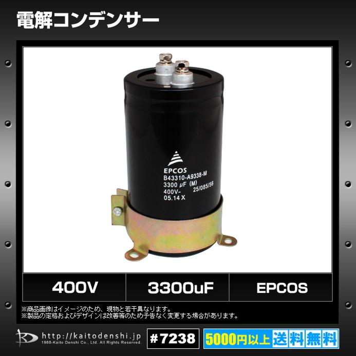 Kaito7238(1個) 電解コンデンサー 400V 3300uF 64×115 [EPCOS]
