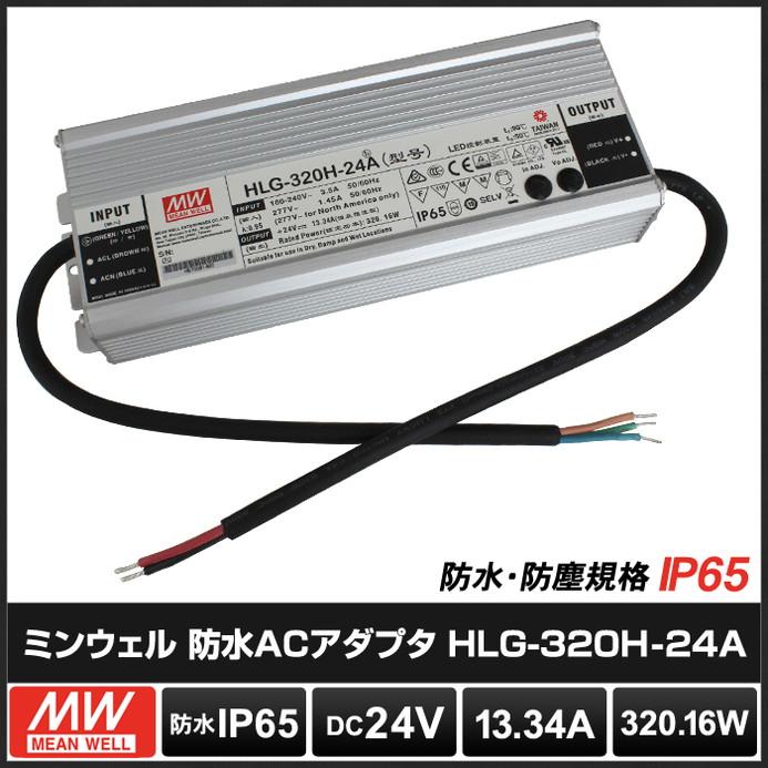 4688(1個) 防水ACアダプター 24V/13.34A/320.2W ミンウェル【HLG-320H-24A】IP65