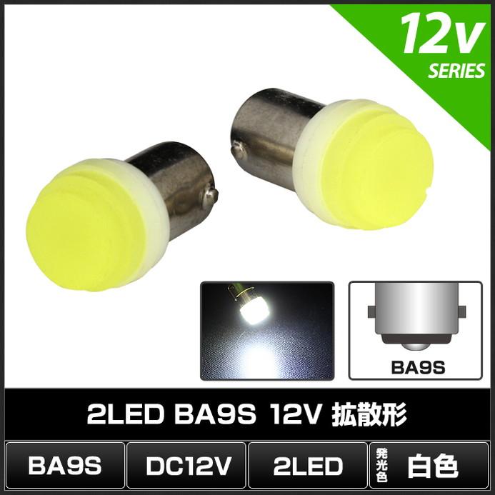 Kaito5025(100個) LED BA9S 白色 12V[拡散形]
