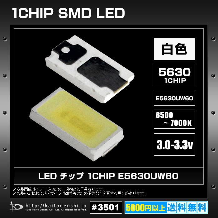 Kaito3501(100個) LED チップ 白色 3.0-3.3V (E5630UW60) 6500-7000K