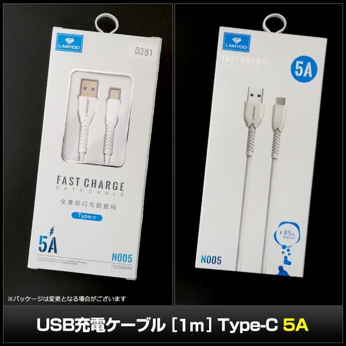 0381(1個) USB充電ケーブル [1m] 白 Type-C/急速充電/データ転送対応 5A