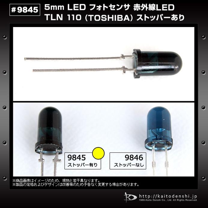 Kaito9845(10個) LED 砲弾型 5mm フォトセンサ 赤外線LED TLN110 (TOSHIBA) ストッパーあり