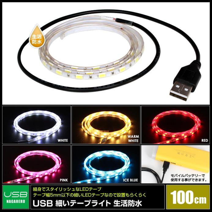 【単色】USB(10個) 細い防水LEDテープライト[白ベース] 100cm DC5V