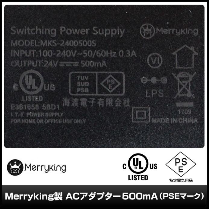 6759(100個) ACアダプタ【安心の1年保証】 500mA AC100V-DC24V MKS-2400500S Merryking製 (PSEマーク付/RoHS対応/プラスチック製)