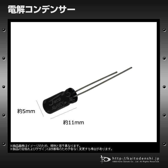 [s118] 電解コンデンサー 35V 22uF 5x11 [JWCO] (100個)