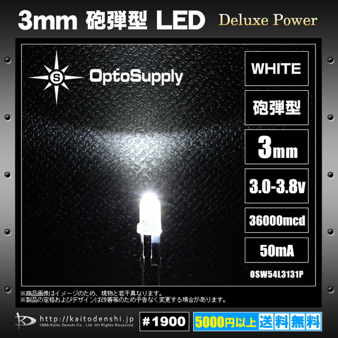 Kaito1900(100個) LED 砲弾型 3mm White OptoSupply Deluxe Power 36000mcd 50mA [OSW54L3131P]