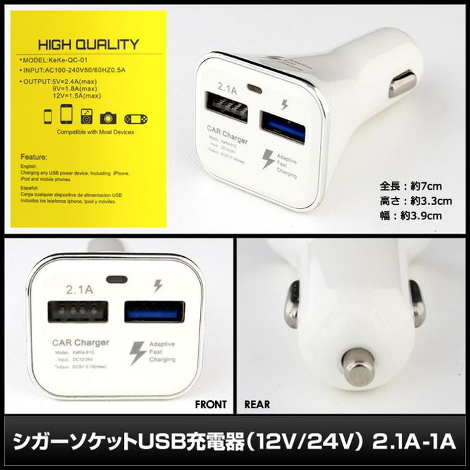 7728(10個) シガーソケットUSB充電器 [12V/24V] 2.1A-1A (白)