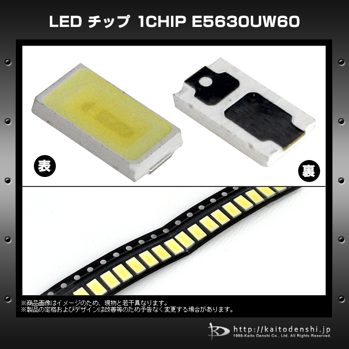 Kaito3501(4000個/1リール) LED チップ 白色 3.0-3.3V (E5630UW60) 6500-7000K