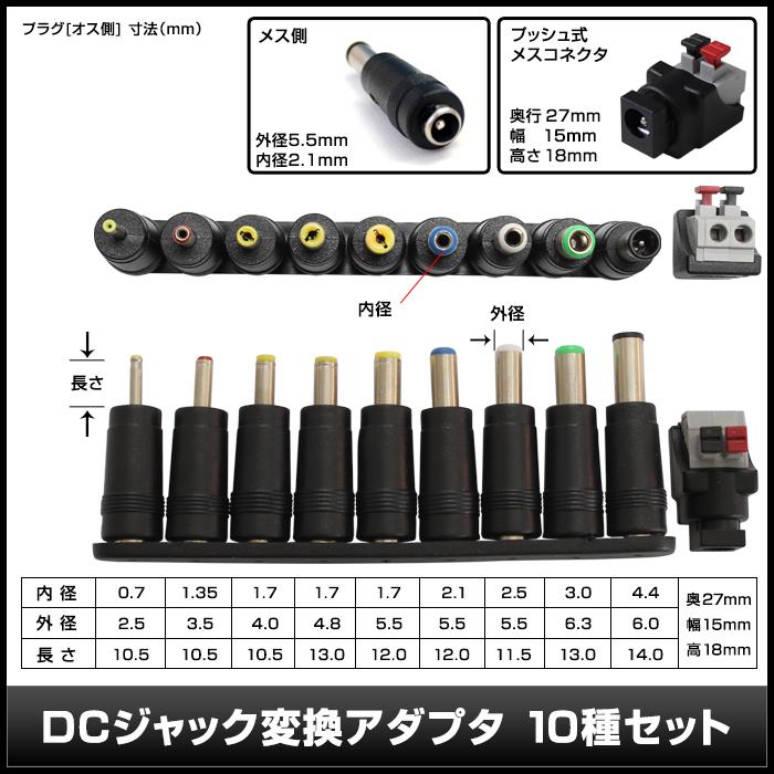0917(1セット) [小型] ACアダプタ- 12V/1A L字コネクタ AC100V〜240V + DCジャック変換アダプタ 9種セット PSE/RoHS対応 安心の1年保証