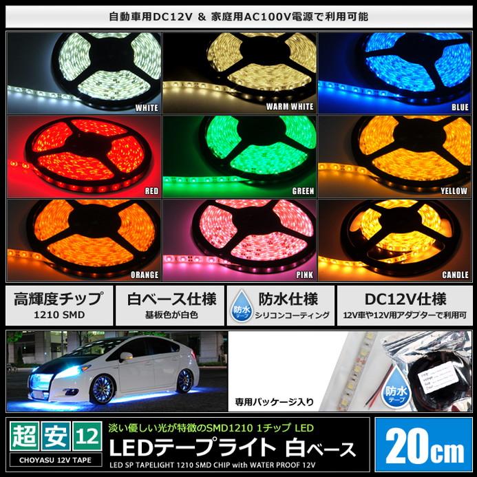 [20cm×2本] 超安12V 防水 LEDテープライト 1チップ 20cm [白ベース   ケーブル12cm]