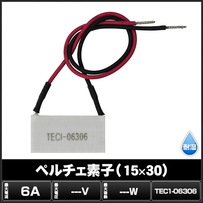 Kaito7370(1個) ペルチェ素子 TEC1-06306 (15x30) 6A