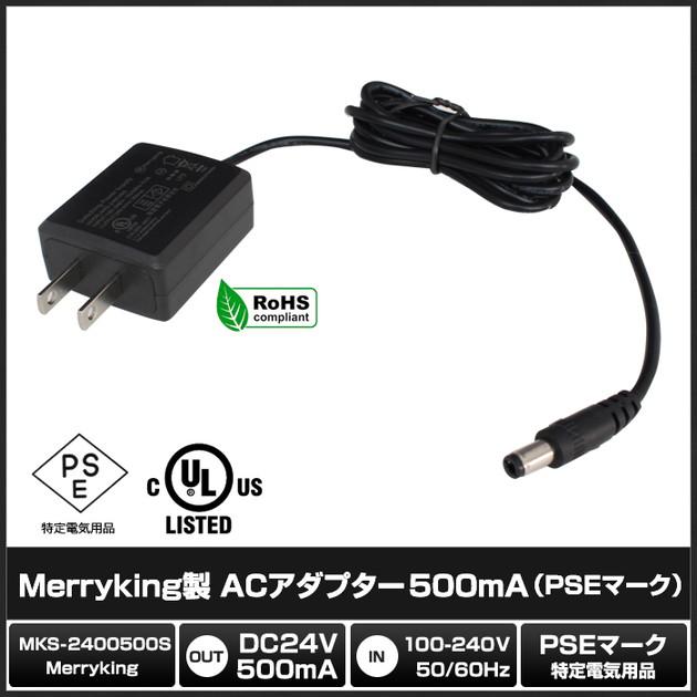 6759(500個) ACアダプタ【安心の1年保証】 500mA AC100V-DC24V MKS-2400500S Merryking製 (PSEマーク付/RoHS対応/プラスチック製)