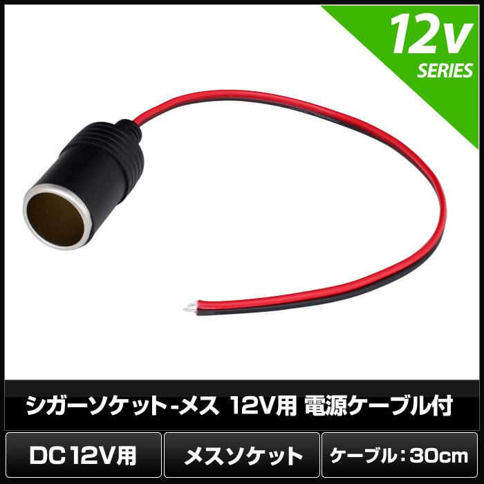 7460(10個) シガーソケット-メス 12V用 電源ケーブル付 30cm