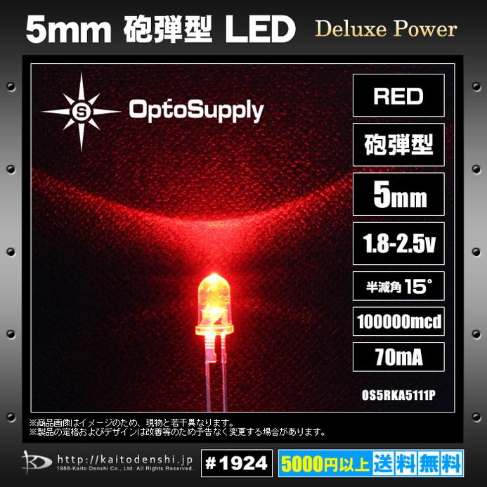 Kaito1924(1000個) LED 砲弾型 5mm Red OptoSupply Deluxe Power 100000mcd 70mA 15deg [OS5RKA5111P]