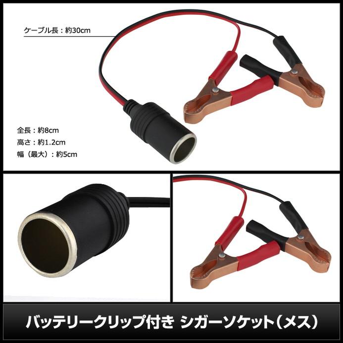 7388(50個) バッテリークリップ付き シガーソケット (メス)